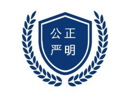 公正严明公司logo设计