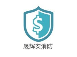 晟辉安消防企业标志设计