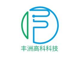 丰洲高科科技公司logo设计
