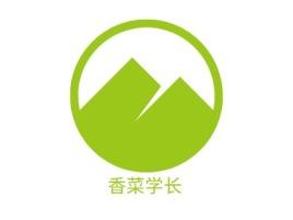 香菜学长logo标志设计