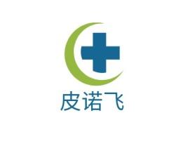 皮诺飞公司logo设计