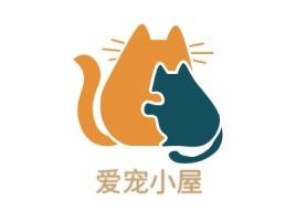 爱宠小屋门店logo设计