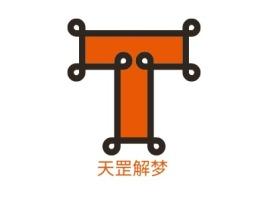天罡解梦公司logo设计