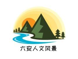 六安人文风景logo标志设计