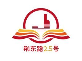 荆东路25号logo标志设计