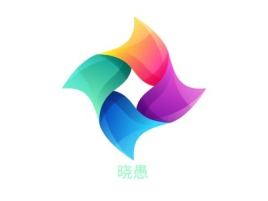 晓愚logo标志设计