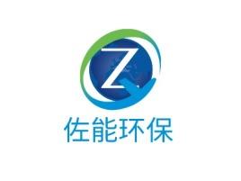 佐能环保企业标志设计