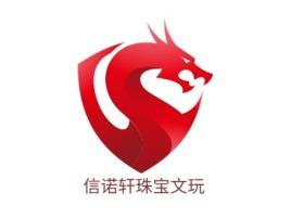 信诺轩珠宝文玩logo标志设计