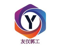 友仪郭工logo标志设计
