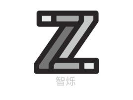 智烁logo标志设计