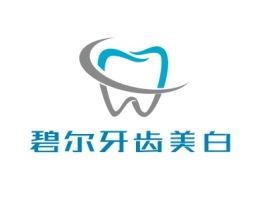 碧尔牙齿美白门店logo标志设计