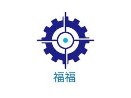 福福企业标志设计