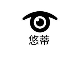 悠蒂企业标志设计