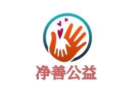 净善公益logo标志设计