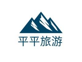 平平旅游企业标志设计
