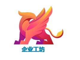 企业工坊公司logo设计