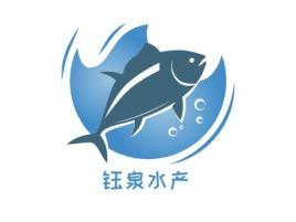钰泉水产店铺标志设计