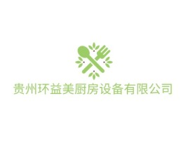 贵州环益美厨房设备有限公司店铺logo头像设计