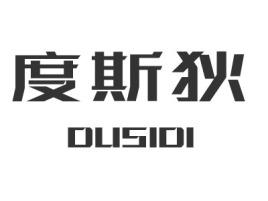 DUSIDI门店logo设计