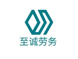 至诚劳务公司logo设计