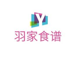 羽家食谱logo标志设计