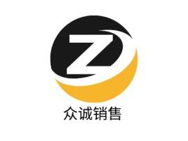 众诚销售公司logo设计