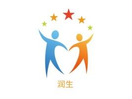 润生logo标志设计