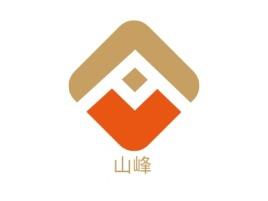 山峰公司logo设计