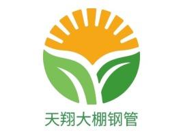 天翔大棚钢管品牌logo设计