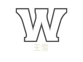 王雪公司logo设计