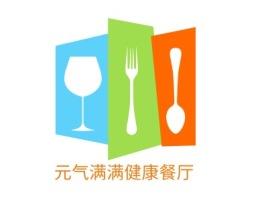 元气满满健康餐厅店铺logo头像设计