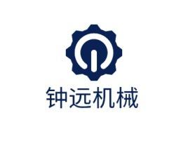 钟远机械企业标志设计