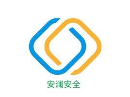 安澜安全企业标志设计