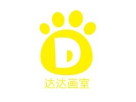 达达画室logo标志设计