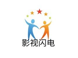 影视闪电logo标志设计