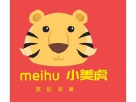 小美虎公司logo设计