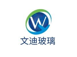 文迪玻璃企业标志设计