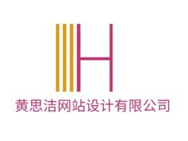 黄思洁网站设计有限公司公司logo设计
