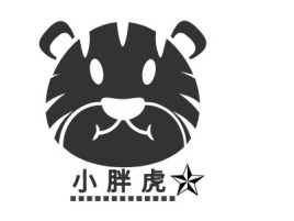 小 胖 虎logo标志设计
