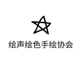 绘声绘色手绘协会logo标志设计
