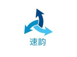 速韵企业标志设计