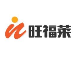 旺福莱企业标志设计