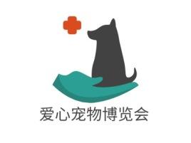 爱心宠物博览会门店logo设计