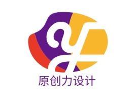原创力设计logo标志设计
