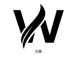 王腾公司logo设计