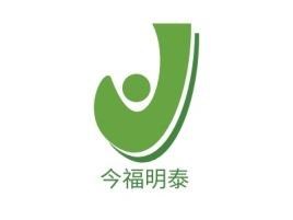 今福明泰公司logo设计