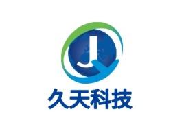 久天科技公司logo设计