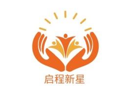 启程新星logo标志设计