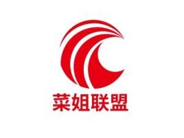 菜姐联盟logo标志设计
