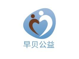 早贝公益logo标志设计